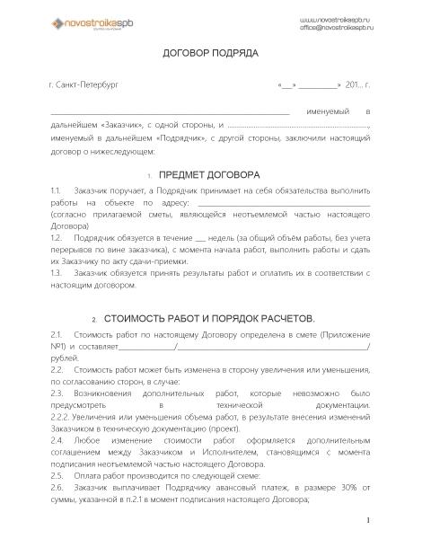Договора Подряда На Ремонт Квартиры Образец - фото 5