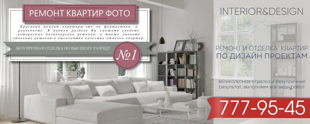 Эконом-ремонт вторичного жилья г Москва Отзыв заказчицы