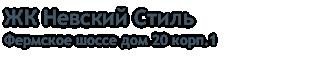 ЖК Невский Стиль Фермское шоссе дом 20 корп.1