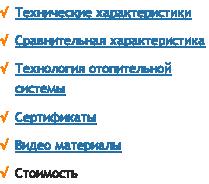 Технические характеристики  Сравнительная характеристика  Технология отопительной системы  Сертификаты  Видео материалы Стоимость