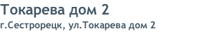 Токарева дом 2 г.Сестрорецк, ул.Токарева дом 2