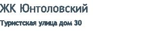 ЖК Юнтоловский Туристская улица дом 30