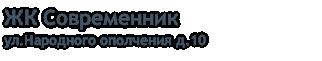 ЖК Современник ул.Народного ополчения д.10