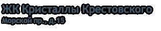 ЖК Кристаллы Крестовского Морской пр., д.15