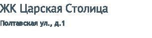 ЖК Царская Столица Полтавская ул., д.1