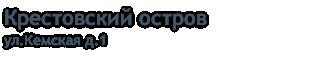 Крестовский остров ул.Кемская д.1
