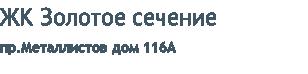 ЖК Золотое сечение пр.Металлистов дом 116А